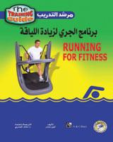 برنامج الجري لزيادة اللياقة