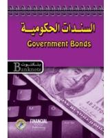 السندات الحكومية