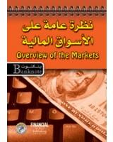 نظرة عامة على الأسواق المالية