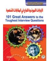 الإجابات النموذجية للنجاح في المقابلات الشخصية -  الطبعة الثانية