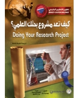 كيف تعد مشروع بحثك العلمي - الطبعة الثانية