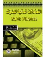 التعاملات المالية للبنوك