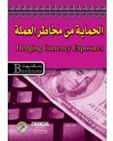 الحماية من مخاطر العملة