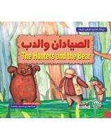 الصيادان و الدب