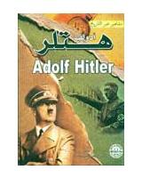 أدولف هتلر - الطبعة الثالثة
