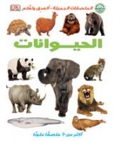 الحيوانات