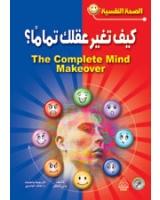 كيف تغير عقلك تمامًا؟
