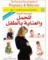 الموسوعة العملية للحمل والعناية بالطفل - مجلد - الطبعة الثانية