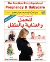 الموسوعة العملية للحمل والعناية بالطفل