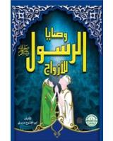 وصايا الرسول - صلى الله عليه وسلم  للأزواج - الطبعةالثانية