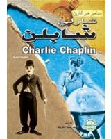 شارلي شابلن - الطبعة الثانية