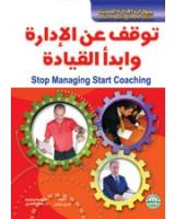 توقف عن الإدارة وابدأ القيادة - الطبعة الثانية