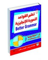 تعلم القواعد النحوية الانجليزية في 30 دقيقة يومياً - الطبعة الثانية