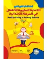 التغذية السليمة للأطفال في المرحلة الابتدائية