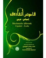 قاموس الفاروق أسباني - عربي -  مجلد