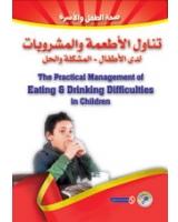 تناول الأطعمة والمشروبات لدى الأطفال: المشكلة والحل