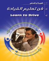 فن تعلم قيادة السيارات