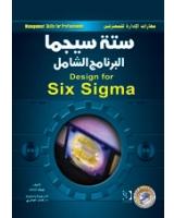 ستة سيجما: البرنامج الشامل