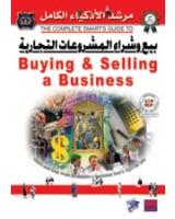 بيع وشراء المشروعات التجارية