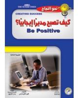 كيف تصبح مديرا إيجابيا؟