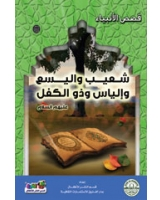 شعيب وإلياس وإليسع وذو الكفل - عليهم السلام