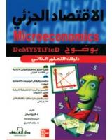 الاقتصاد الجزئي