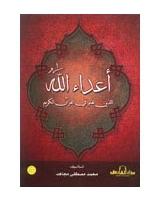 أعداء الله الذين لعنوا في القرآن الكريم