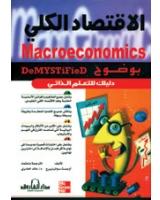 الاقتصاد الكلي