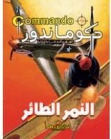 13- النمر الطائر