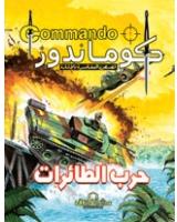 1- حرب الطائرات