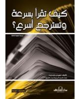 كيف تقرأ بسرعة وتسترجع أسرع؟ - ترجمة الطبعة الثالثة- الطبعة الثانية