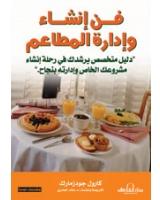 فن إنشاء وإدارة المطاعم