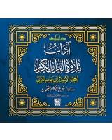 آداب تلاوة القرآن، مع أحكام التجويد