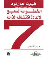 الخطوات السبع لإعادة اكتشاف الذات - الطبعة الثانية