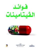 فوائد الفيتامينات - الطبعة الثانية