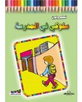 سلوكي في المدرسة - سلسلة تعلم ولون