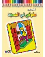 سلوكى فى المسجد - سلسلة تعلم ولون