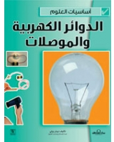 الدوائر الكهربية والمُوَصِّلات - أساسيات العلوم