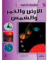 الأرض والقمر والشمس - أساسيات العلوم