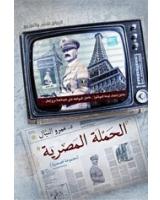 الحملة المصرية