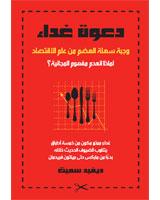 دعوة غداء: وجبة سهلة الهضم من علم الاقتصاد