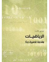 الرياضيات : مقدمة قصيرة جدا