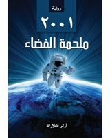 ٢٠٠١ : ملحمة الفضاء