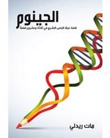 الجينوم : قصة حياة الجنس البشرى