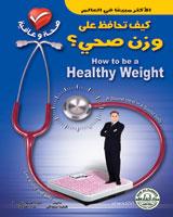 كيف تحافظ على وزن صحي؟