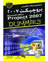 مايكروسوفت بروجيكت 2007