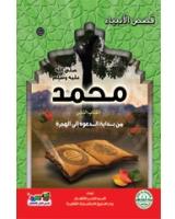 محمد(صلى الله عليه وسلم)الكتاب الثاني من بداية الدعوة إلي الهجرة بالألوان
