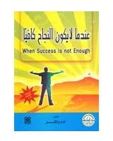 عندما لا يكون النجاح كافيًا