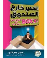 التفكير خارج الصندوق - الطبعة الثالثة