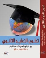 تطوير التعليم الثانوى بين الواقع وتحديات المستقبل